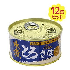 【送料無料】 とろさば 水煮 缶詰 180g×12缶セット 国産 千葉県産直 水産加工品 トロ鯖缶 非常食 保存食 ギフト