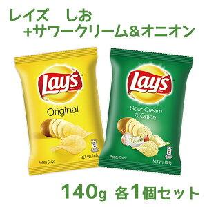 【送料無料】 レイズ ポテトチップス 塩味+サワークリーム&オニオン味 140g×各1セット スナック菓子 おやつ Lay's
