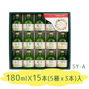 【送料無料】 シャイニー りんごジュース 青森県産 5種類×各3本セット SY-A 品種別 詰め合わせギフト 国産 果汁100%ストレートジュース 瓶入り