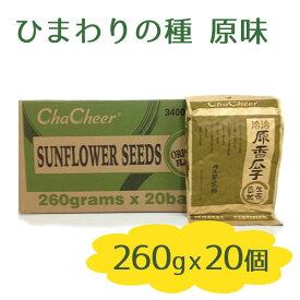 【送料無料】 チャチャ ひまわりの種 260g×20個セット 塩味 原味 洽洽原香瓜子 中国菓子 塩ゆで