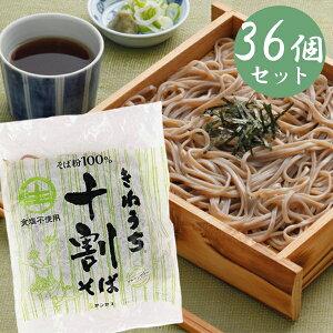 【送料無料】 きねうち 十割そば 150g×36個セット 生麺 食塩不使用 そば粉100% 短時間調理 時短 蕎麦 生蕎麦