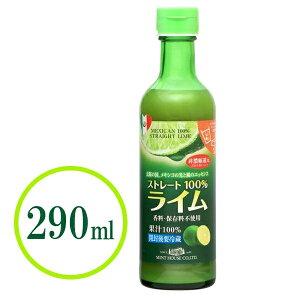 【送料無料】 メキシコ産 ライム果汁 ストレート100% 290ml 非・濃縮還元 香料不使用 保存料不使用 100%果汁