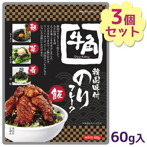 【送料無料】 牛角 韓国味付け海苔フレーク 60g×3個セット ふりかけ 韓国のり ご飯のお供 フードレーベル
