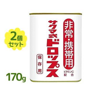 【送料無料】 非常・携帯用 サクマ式ドロップス 170g×2個セット 缶入り ビタミンC配合 避難袋 災害対策 飴 糖分 サクマドロップ