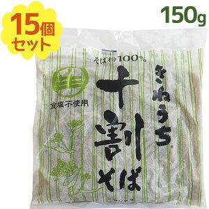 【送料無料】 きねうち 十割そば 150g×15個セット 生麺 食塩不使用 そば粉100% 短時間調理 時短 蕎麦 生蕎麦