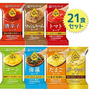 【送料無料】 THE うま味シリーズ スープ 7種類×各3個セット コーン 海藻 たまご ガーリック トマト マッシュルーム 唐辛子 アマノフーズ