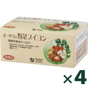 【送料無料】 オーサワの野菜ブイヨン 徳用 30包入×4個セット 洋風だしの素 顆粒出汁 調味料 スープ 業務用 ギフト