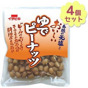 【送料無料】 イチビキ ゆでピーナッツ 60g×4袋セット 国産 茹でピーナツ おつまみ おやつ 落花生