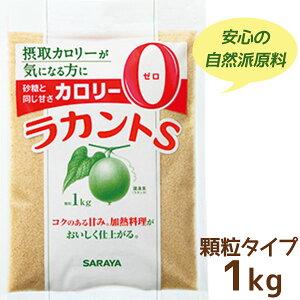 【送料無料】 サラヤ ラカントS 顆粒 1kg 糖質ゼロ カロリーゼロ 自然派甘味料 人工甘味料無添加 調味料 エリスリトール 羅漢果 砂糖代用
