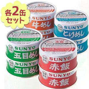 【送料無料】 サンヨー 飯缶 ごはん缶 セット 8缶セット (4種類×2缶) 防災食非常食保存食キャンプにも! 長期保管 備蓄