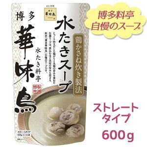 【送料無料】 鍋スープの素 博多華味鳥 水炊きスープ 600g 水たき鍋つゆ 鶏出汁 はなみどり トリゼンフーズ ギフト