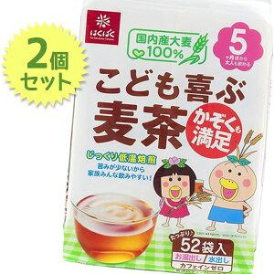 【送料無料】 はくばく こども喜ぶ麦茶 52袋入×2個セット 国産大麦100% 水出しパック 煮出し ノンカフェイン お茶 ホット アイス