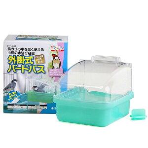 【送料無料】 スドー 外掛式バードバス P-1480 小鳥専用 水浴び容器 ペットグッズ 飼育用品 インコ 文鳥