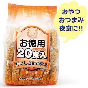 【送料無料】 お徳用 ミニラーメン チキン味 20食入り 大黒食品 インスタント食品 インスタントラーメン ミニサイズ