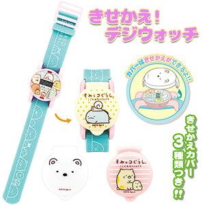 【送料無料】 すみっコぐらし きせかえ!デジウォッチ 腕時計 可愛い 対象年齢3歳以上 プレゼント きせかえ時計