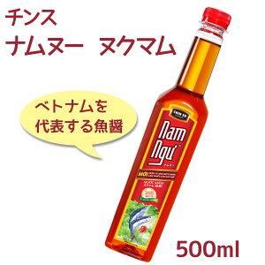 【送料無料】 CHIN-SU チンス ナムヌー ヌクマム 500ml 魚醤 Nam Ngu ベトナム調味料 ベトナム料理