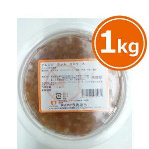 【送料無料】 うめはら オレンジカット 5mm A 1kg オレンジピール ドライフルーツ 業務用 砂糖漬け 製パン・製菓材料 お菓子つくり