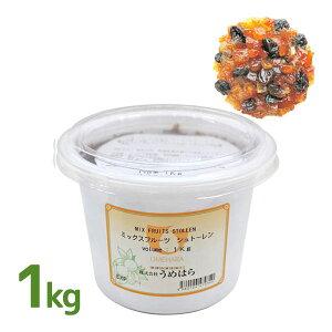 【送料無料】 うめはら ミックスフルーツ シュトーレン 1kg 製パン・製菓材料 砂糖漬け ドライフルーツMIX 業務用 保存料無添加
