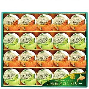 【送料無料】 金沢兼六製菓 北海道メロンゼリー 20個入 2種類×各10個 赤肉と青肉のハーモニー ギフトセット お土産 手土産