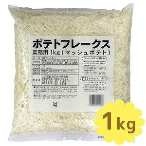 【送料無料】 乾燥マッシュポテト ポテトフレークス 業務用 1kg 常温保存 付け合わせ じゃがいも料理 インスタント食品 火乃国食品