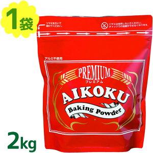 【送料無料】 愛国 ベーキングパウダー アルミフリー 赤 2kg ミョウバン不使用 業務用 製菓材料 ふくらまし粉 膨張剤 お菓子作り アイコク AIKOKU