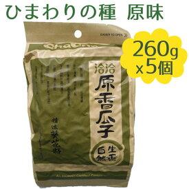 【送料無料】 チャチャ ひまわりの種 260g×5個セット 塩味 原味 洽洽原香瓜子 中国菓子 塩ゆで