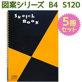 【送料無料】 マルマン スケッチブック 図案シリーズ B4 S120 5個セット 画用紙 絵を描く 図面 スケッチ