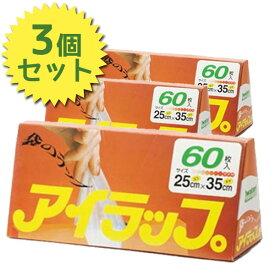 【送料無料】 岩谷マテリアル アイラップ 60枚入×3個セット ポリ袋 マチ付き 冷凍・電子レンジ可 耐熱 キッチン用品 業務用