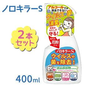 【送料無料】 ノロキラーS 400ml×2個セット ウイルスや菌を除去 室内 まな板 おもちゃ マスク