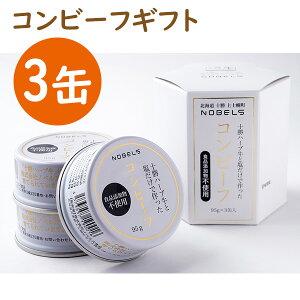 【送料無料】 ノベルズ 十勝ハーブ牛コンビーフ3缶セット ギフト 白タイプ 食品添加物不使用 北海道産 十勝牛