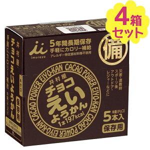 【送料無料】 チョコえいようかん 55g×5本×4個セット 長期保存食 常温保存可能 備蓄・非常食 エネルギー補給