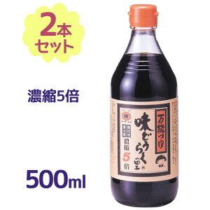 【送料無料】 味どうらくの里 500ml×2個セット 東北醤油 出汁しょうゆ 調味料 麺つゆ 濃縮タイプ キッコーヒメ 万能つゆ 味道楽の里