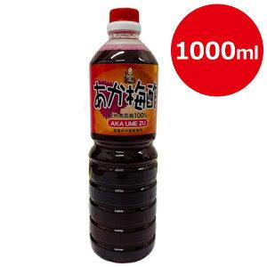 【送料無料】 あか梅酢 1000ml 梅酢 紀州南高梅使用 無添加 漬物 調味料 ドレッシング