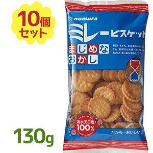 【送料無料】 まじめミレービスケット 130g×10個セット 菓子 ビスケット 素材の味 のむら