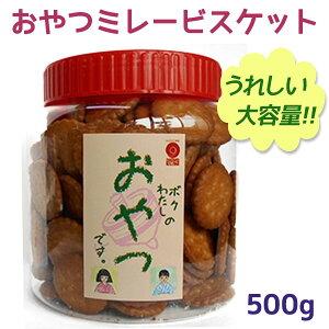 【送料無料】 おやつミレービスケット 500g ボトル入り 菓子 ビスケット 素材の味 のむら