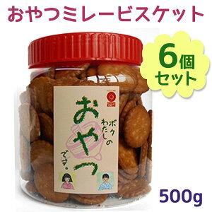 【送料無料】 おやつミレービスケット 500g×6個セット ボトル入り 菓子 ビスケット 素材の味 のむら