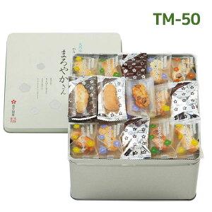 【送料無料】 天然水おかき まろやかさん TM-50 米菓 あられ 和菓子 詰め合わせ ギフト お煎餅 人気 泰平製菓