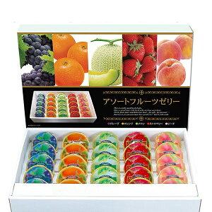 【送料無料】 フルーツゼリー 5種アソート詰め合わせ ギフトセット 25個入 くだものゼリー お中元 スイーツ お菓子