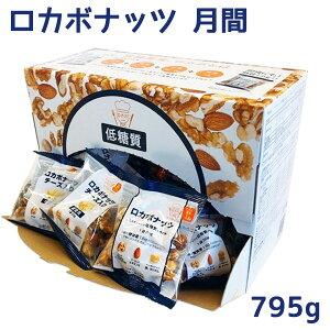 【送料無料】 低糖質ロカボナッツ15袋+ロカボナッツ チーズ入り15袋セット おやつ ミックスナッツ おつまみ 糖質制限食 デルタ