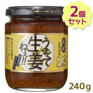 【送料無料】 うまくて生姜ねぇ 240g×2個セット しょうが 国産 醤油漬け ごはんのお供 お弁当 調味料 おつまみ 肴 ご当地 吾妻食品