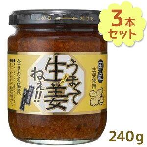 【送料無料】 うまくて生姜ねぇ 240g×3個セット しょうが 国産 醤油漬け ごはんのお供 お弁当 調味料 おつまみ 肴 ご当地 吾妻食品