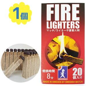 【送料無料】 マッチ型 着火剤 ファイヤーライターズ 20個入 ライター不要 アウトドアグッズ キャンプ 防災用品 着火材 FIRE LIGHTERS