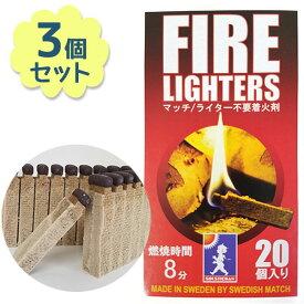 【送料無料】 マッチ型 着火剤 ファイヤーライターズ 20個入×3個セット ライター不要 アウトドアグッズ キャンプ 防災用品 着火材 FIRE LIGHTERS