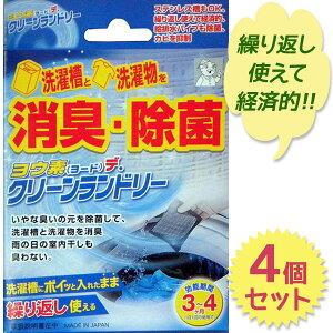 【送料無料】 洗濯槽クリーナー ドラム式 ヨウ素デ クリーンランドリー ヨード 4個セット 除菌 防臭 部屋干し 室内 簡単 便利