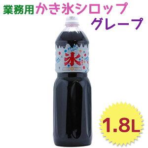 【送料無料】 かき氷シロップ グレープ 1.8L SUNC 家庭用 糖度50%以上 大容量 業務用