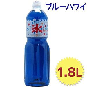 【送料無料】 かき氷シロップ ブルーハワイ 1.8L SUNC 家庭用 糖度50%以上 大容量 業務用
