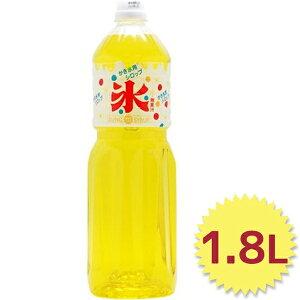 【送料無料】 かき氷シロップ レモン 1.8L SUNC 家庭用 糖度50%以上 大容量 業務用