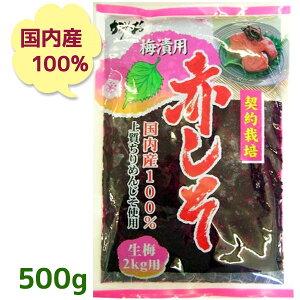 【送料無料】 赤しそ 葉 500g 梅漬用 国内産 上質ちりめんじそ使用 神尾食品