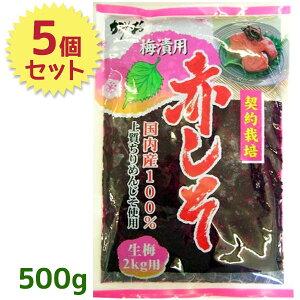 【送料無料】 赤しそ 葉 500g×5個セット 梅漬用 国内産 上質ちりめんじそ使用 神尾食品