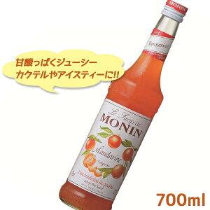 【送料無料】 MONIN モナン マンダリン シロップ 700ml オレンジ 製パン 製菓用品 カクテル ドリンク作り
